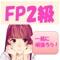 62.ファイナンシャルプランナー2級 最重要過去問題集 合格への近道!