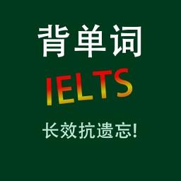 YY背单词 IELTS 雅思核心词汇专业版