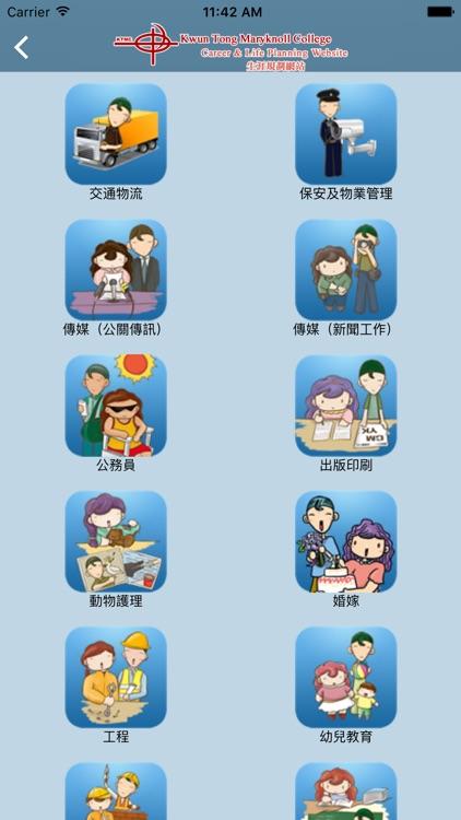 觀塘瑪利諾書院(生涯規劃網) screenshot-3