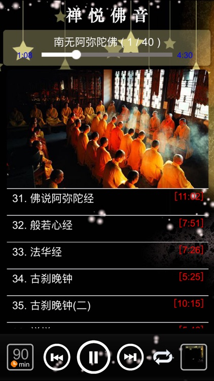 禅悦·佛音佛歌精选·Best of Best Buddha screenshot-4
