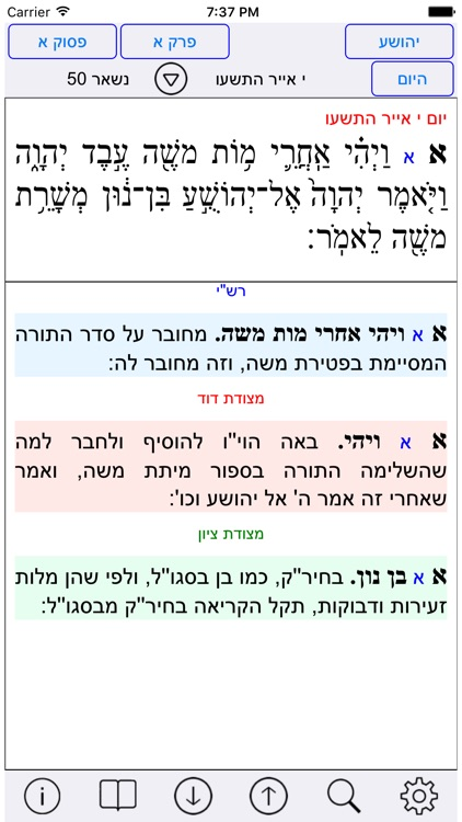 Esh Tanach אש תנך screenshot-1