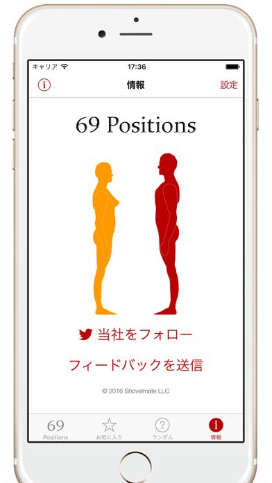 69 Positions - セックス体位 [ Sex Positions ]のおすすめ画像2