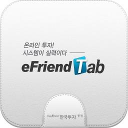 한국투자증권 eFriend Tab