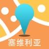 塞维利亚中文离线地图-西班牙离线旅游地图支持步行自行车模式