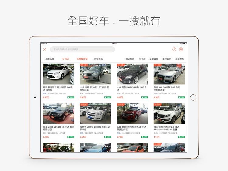二手车HD-优信二手车,二手车之家,二手车买卖报价评估交易平台