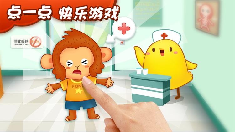 宝宝超级医生-早教儿童益智启蒙游戏