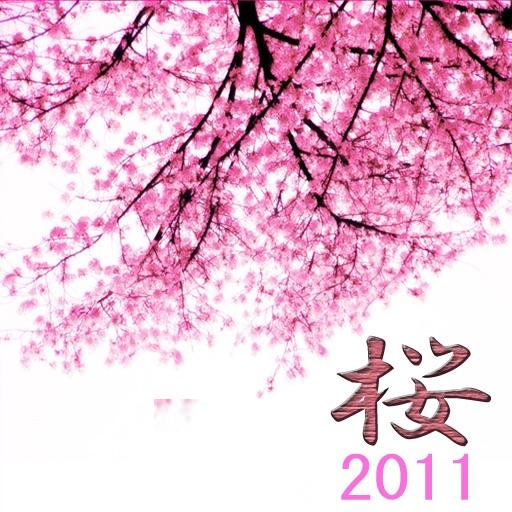 お花見スポット2011