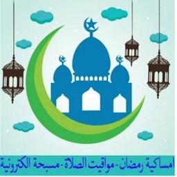 Ramadan Calender 2016 & Prayer Times رمضان