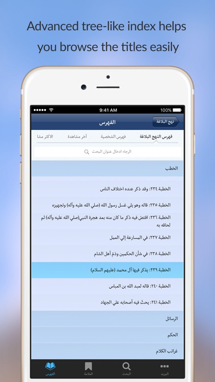 Nahj al-Balagha - نهج البلاغة screenshot-2