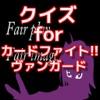 クイズ for カードファイト!!ヴァンガード(アニメ)