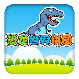 恐龙世界拼图 - 儿童游戏免费3岁-6岁、宝宝游戏免费巴士大全、恐龙乐园游戏