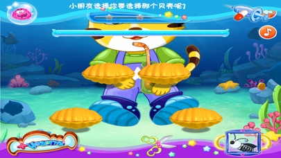 小魔仙游乐场大冒险-智慧谷 儿童趣味培养益智游戏(启蒙游戏) screenshot three