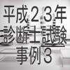 平成23年診断士試験事例3