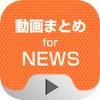 動画まとめアプリ for NEWS(ニュース)