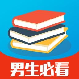 男生必看小说 - 必备免费追书神器,最热门网络小说,男生必读每日不断更新