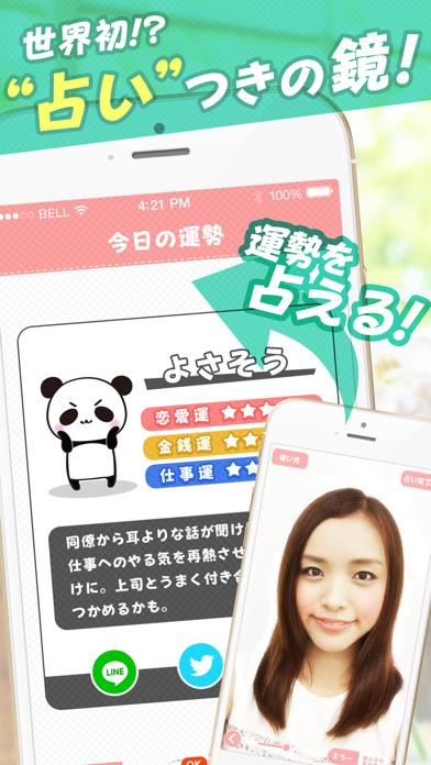 どこでもミラー 300万人愛用 便利な鏡アプリ ScreenShot2