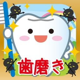 はじめてのはみがき-歯磨きの知育アプリ