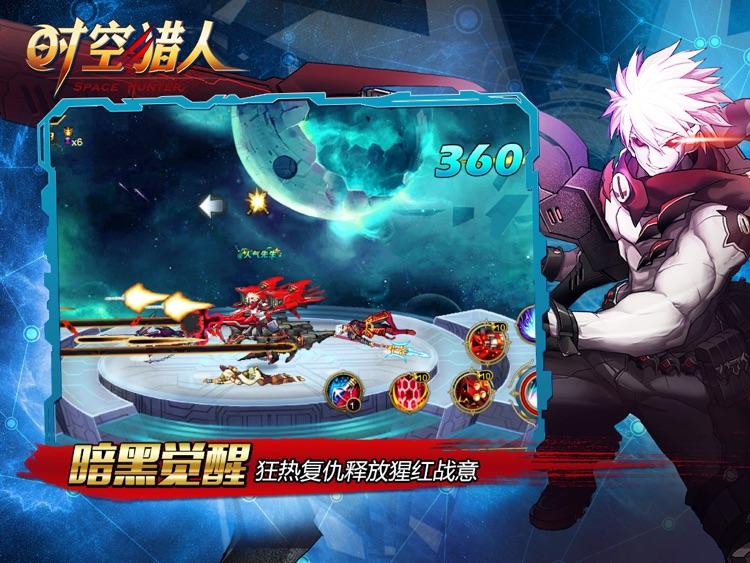 时空猎人HD-勇闯荒野国度 screenshot-3