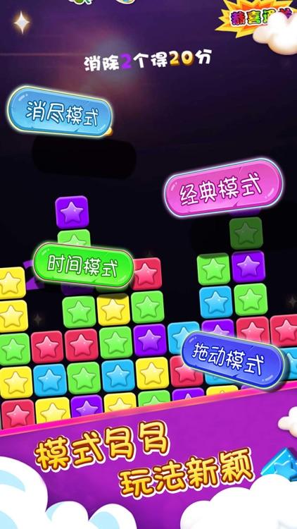 魔幻消消乐—免费手机单机版星星消除类小游戏app screenshot-3