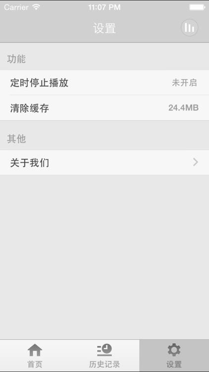 宫廷乐-各时期经典作曲家的古典宫廷音乐 screenshot-4