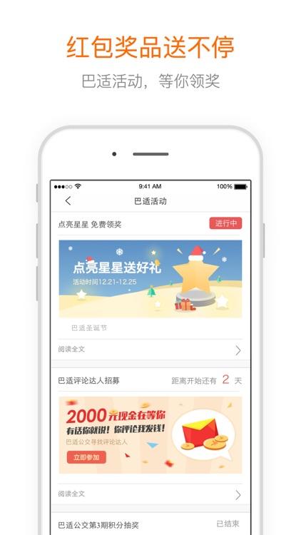 巴适公交 screenshot-4