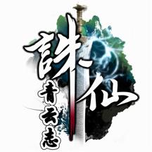 诛仙-青云志-热播影视剧改编-长篇仙侠神魔修真有声小说