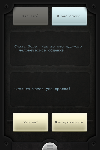 Lifeline... screenshot 4