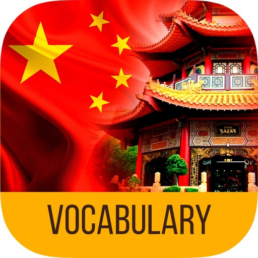 LEARN CHINESE Vocabulary - Practice, review and test yourself with games and vocabulary lists