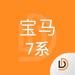 147.说明书-宝马7系汽车说明书