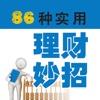 【精】86种 实用 理财 妙招