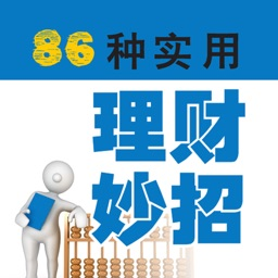 【The fine 】 86 kind of practical financial coup