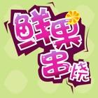 串串烧 icon