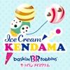 31 アイスクリームけん玉