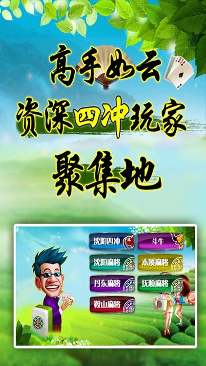 沈阳棋牌·娱网-沈阳麻将,四冲,斗牛,六冲等辽宁地区特色麻将游戏