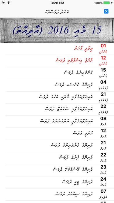 BOLI | Dhivehi Thaana Keyboard | Dictionary | Translator