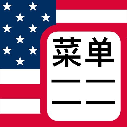 菜单说-把菜单照片从英语翻译成中文-无需网络