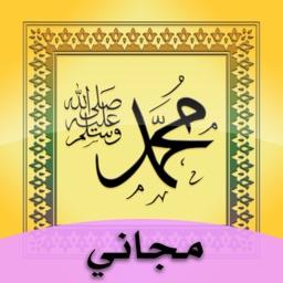 موسوعة الحديث - صحيح البخاري و مسلم - مجاني