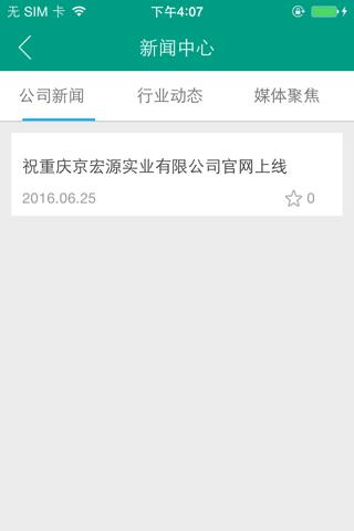 京宏源实业 screenshot 4