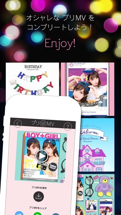 プリMVのスクリーンショット2