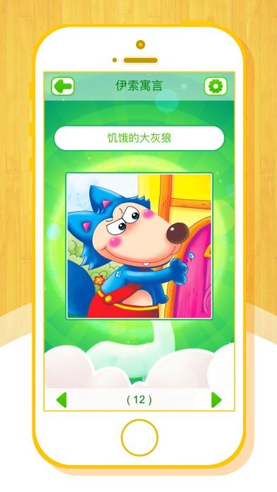 download 伊索寓言童话故事集(下)——儿童启蒙教育读物经典 apps 4