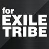 神クイズ for EXILE TRIBE