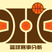 156.篮球赛事分析-每日体育最新资讯,足彩投注专业推荐
