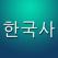 한국사 퀴즈 Pro (중학생, 고등학생, 공무원 준비생을 위한...)