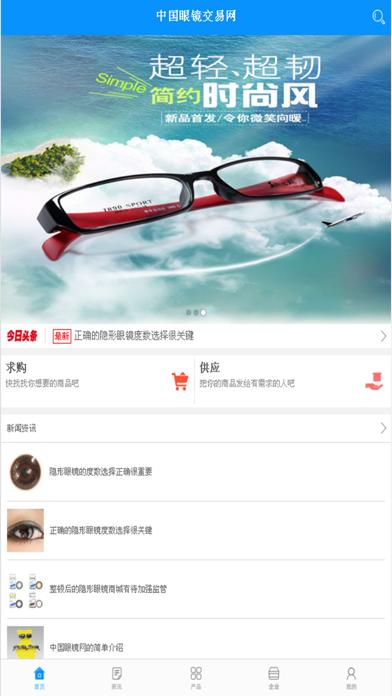中国眼镜交易网屏幕截图1