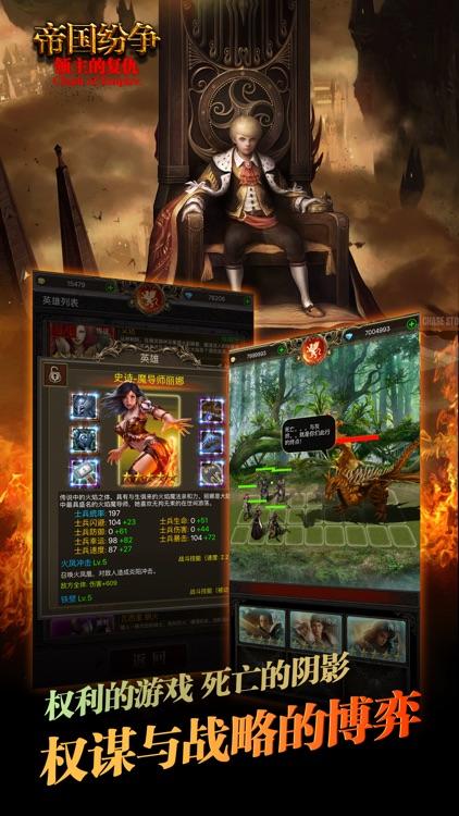 帝国纷争:领主的复仇 - 超经典的英雄魔幻策略游戏 screenshot-4