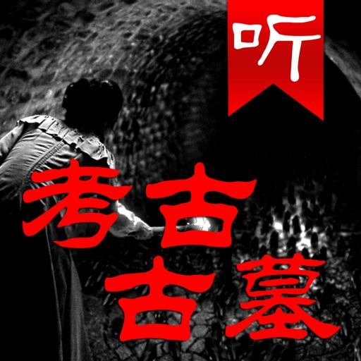 中国考古古墓探秘-有声