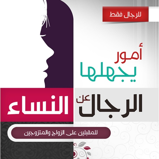 كتاب امور يجهلها الرجال عن النساء pdf