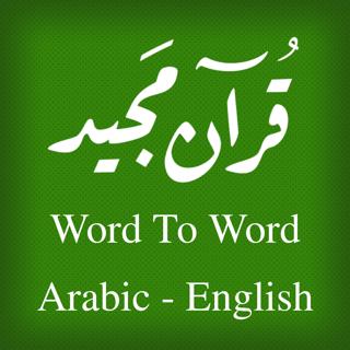 Quran - Word To Word - Urdu on the App Store