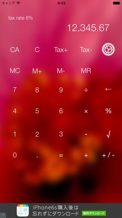 可愛い音のなる普通のポケット電卓myCalc ScreenShot0