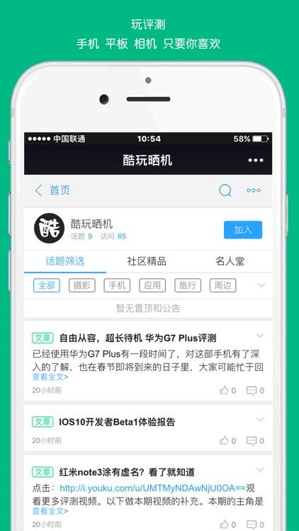 玩物尚志-集数码和摄影生活分享的兴趣型社区 app image